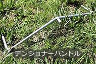 電気柵用 緊張具 テンショナーハンドル