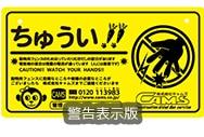 動物用フェンス/電気柵 「ちゅうい!!」警告表示板