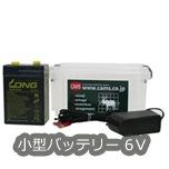 トレイルカメラ専用小型バッテリー 6V
