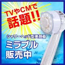 シャワーヘッド型美顔器 ミラブル