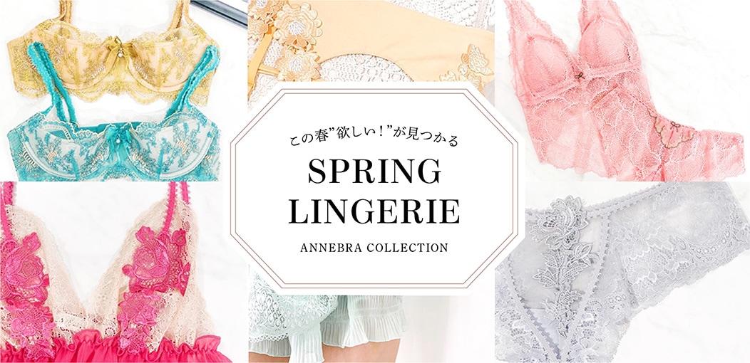 2020 Spring Lingerie