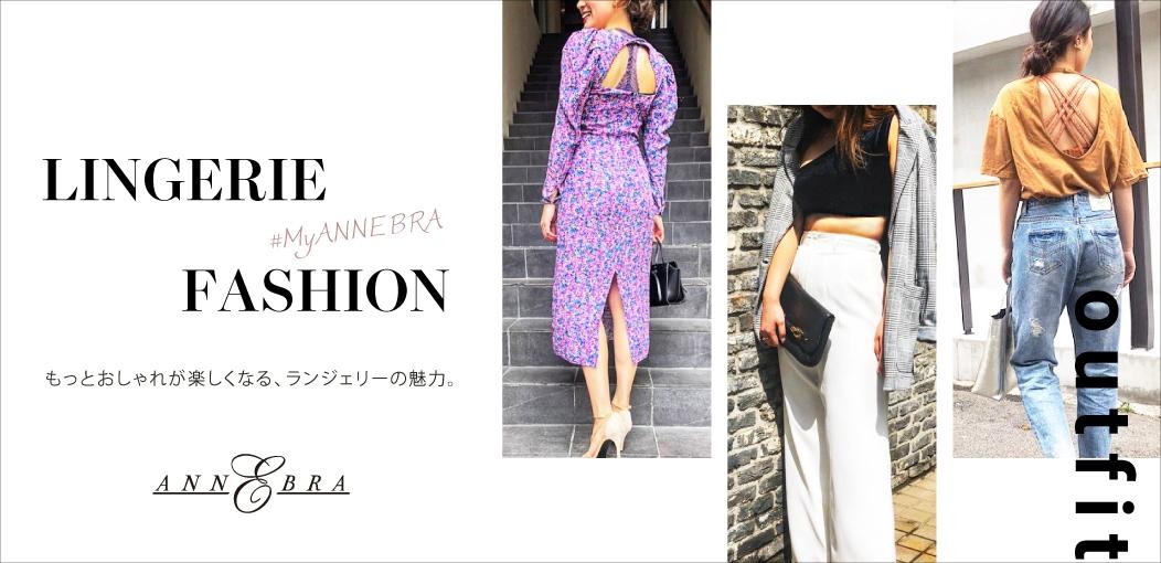 ランジェリーファッション