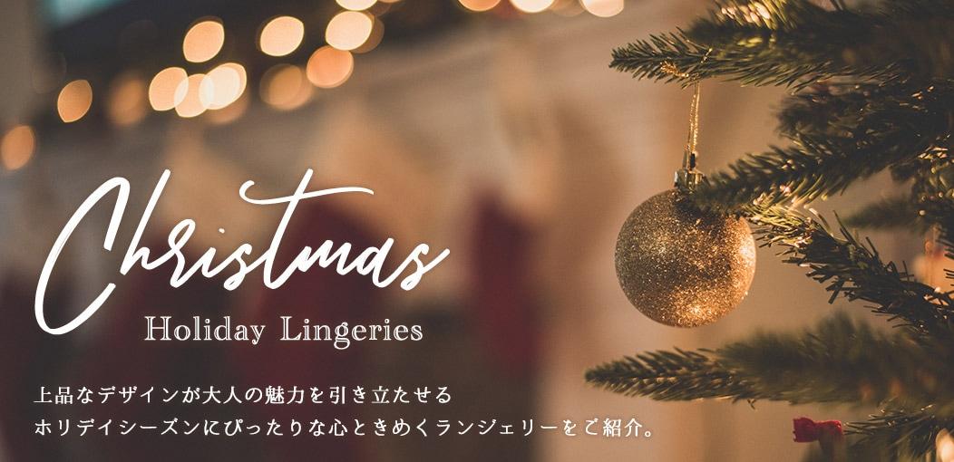 ANNEBRA(アンブラ) クリスマス特集