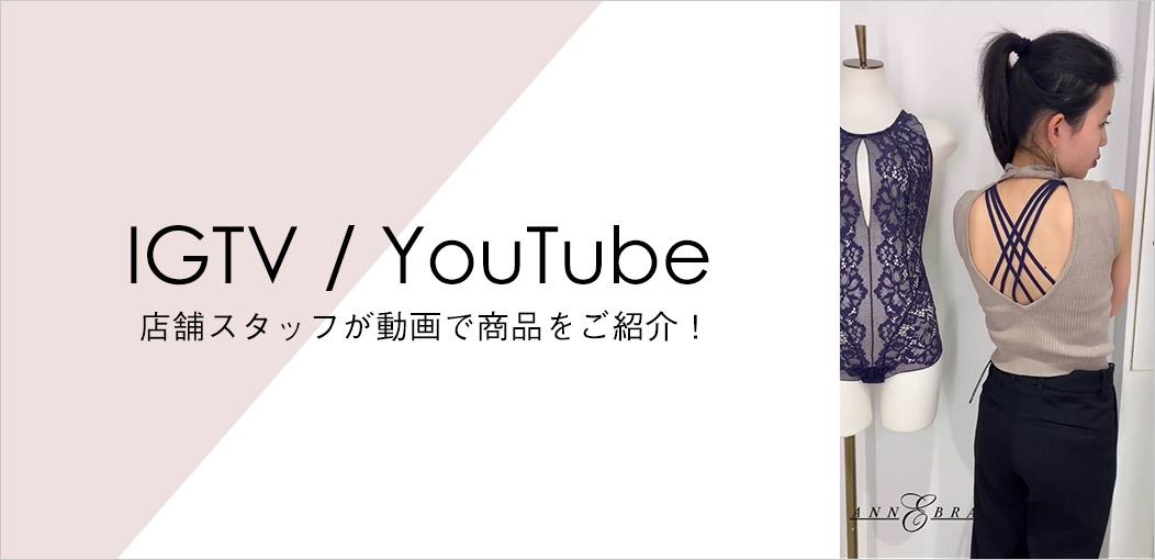 ANNEBRA(アンブラ) youtube
