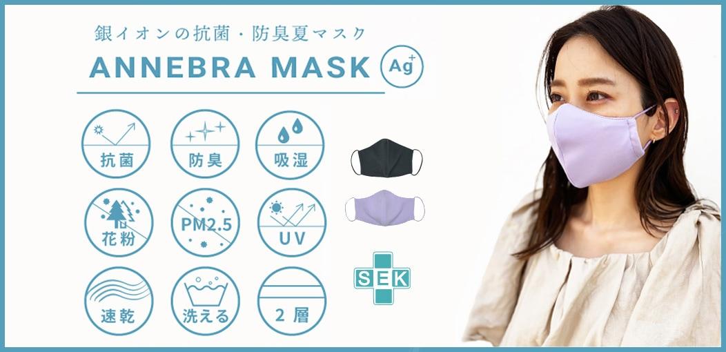 【抗菌夏マスク】銀イオンの力で抗菌・防臭。[医療従事者への支援寄付もできる!]