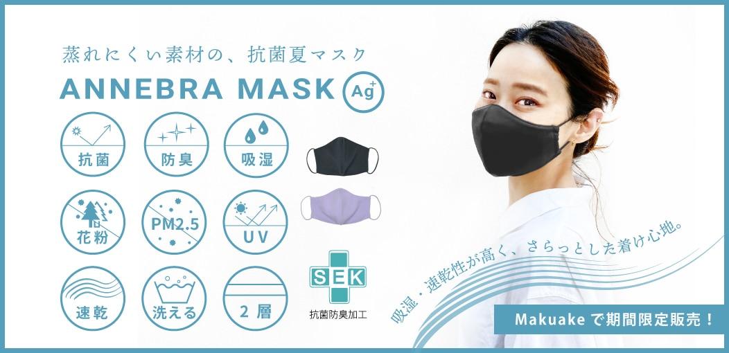 抗菌夏マスク銀イオンの力で抗菌・防臭![医療従事者へ支援もできる]