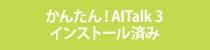 AITalk