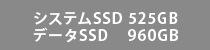 システム250GB&データ1TB