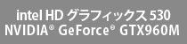 グラフィックス4600&GTX860M