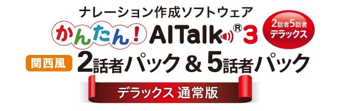 ナレーション作成ソフトウェア   かんたん!AITalik2 4話者パック ダウンロード EDIUS Pro7 ユーザー向け 優待版