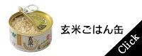 玄米ごはん缶詰