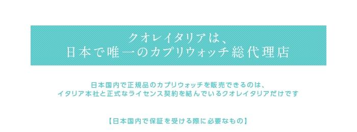 クオレイタリアは日本で唯一のカプリウォッチ総代理店