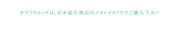 カプリウォッチは、日本総代理店のクオレイタリアでご購入下さい