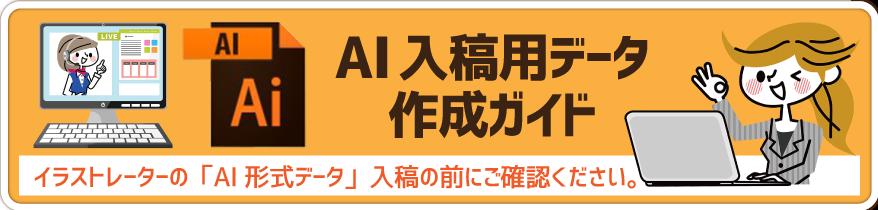AI入稿用データ作成ガイド。イラストレーターの「AI形式データ」入稿前にご確認ください。