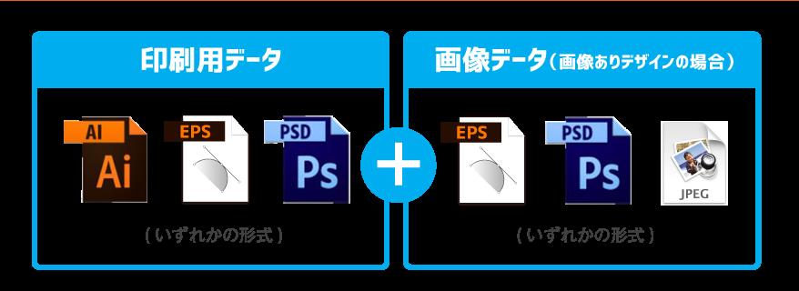 印刷用データはAI形式・EPS形式・PSD形式のいずれかの形式+画像ありのデザインの場合は画像データとしてEPS形式・PSD形式・Jpeg形式が必要です。