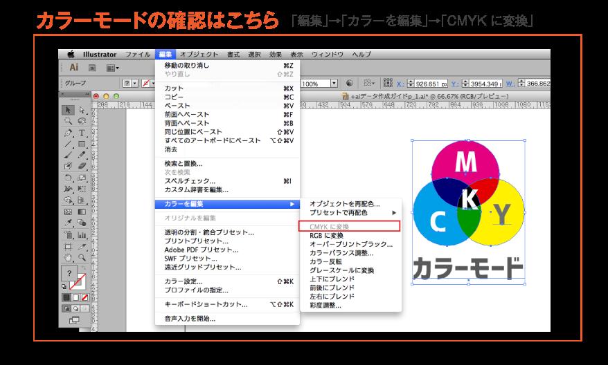カラーモードの確認は「編集」→「カラーを編集」→「CMYKに変換」で行ってください。