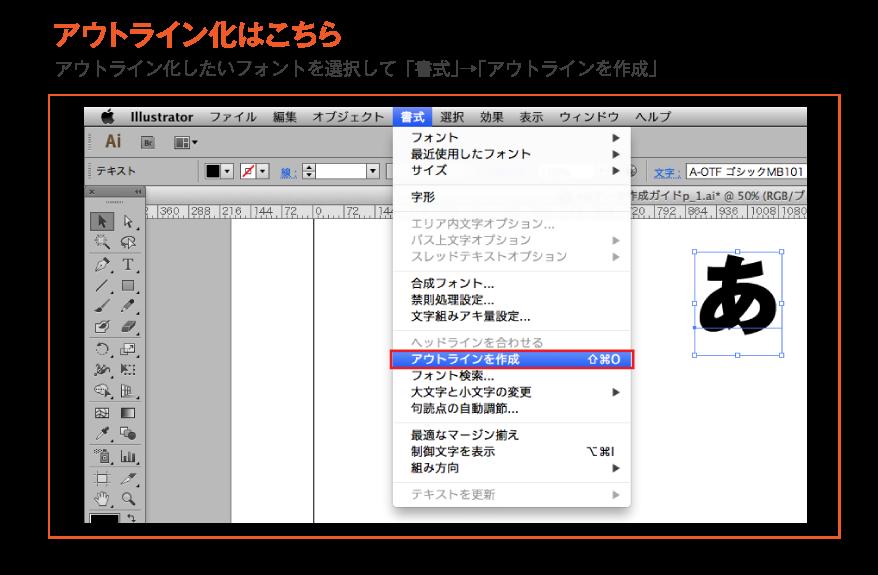 アウトライン化はアウトライン化したいフォントを選択して「書式」→「アウトラインを作成」で行ってください。