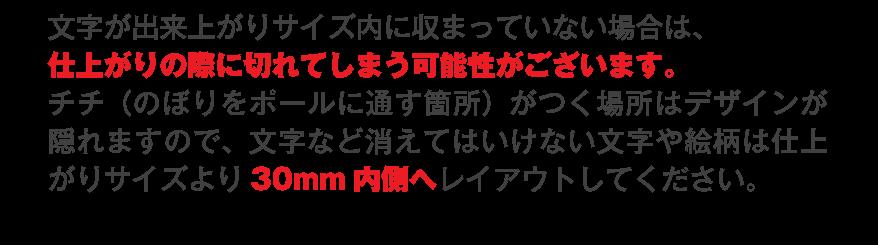 文字ができあがりサイズ内に収まっていない場合は、仕上がりの際に切れてしまう可能性がございます。チチがつく場所はデザインが隠れてますので、文字など消えてはいけない文字や絵柄は仕上がりサイズより30mm内側へレイアウトしてください。
