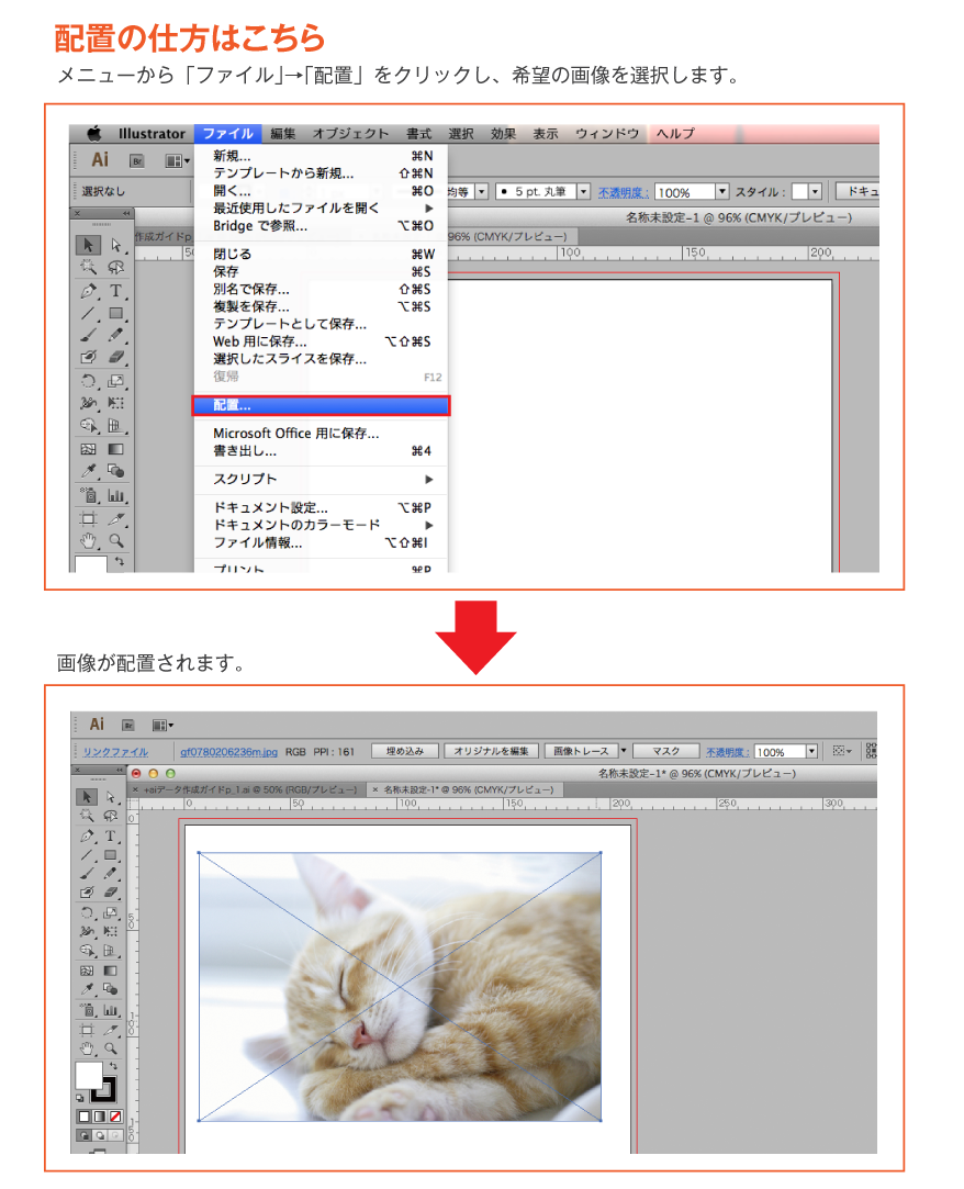 配置の仕方はメニューから「ファイル」→「配置」をクリックし、希望の画像を選択します。