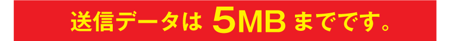 送信データは5MBまでです。