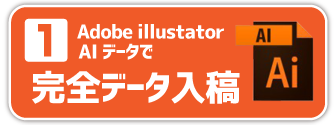 Adobe Illustrator AIデータで完全データ入稿