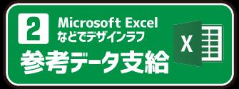 Microsoft Excelなどでデザインラフ 参考データ支給