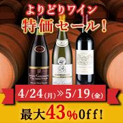 よりどりワイン 特価セール