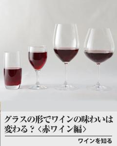 ワインを知る バナー2