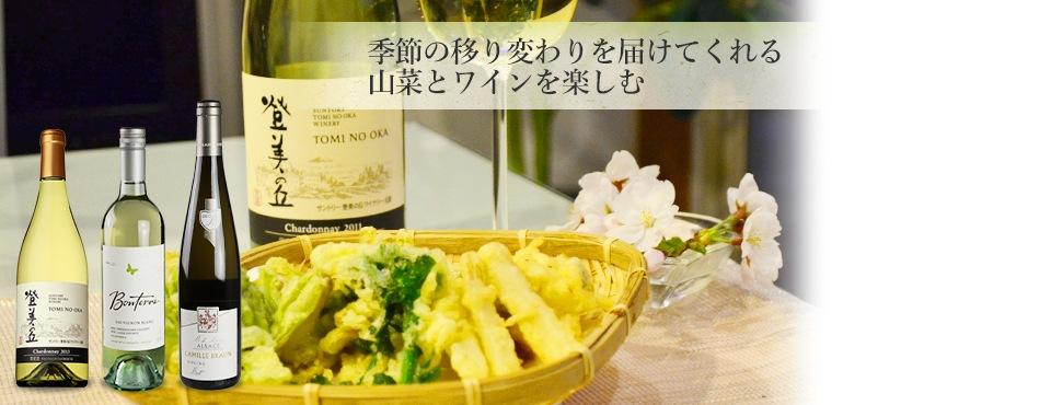 季節の移り変わりを届けてくれる山菜とワインを楽しむ