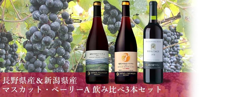 長野県産&新潟県産マスカット・ベリーA飲み比べ3本セット