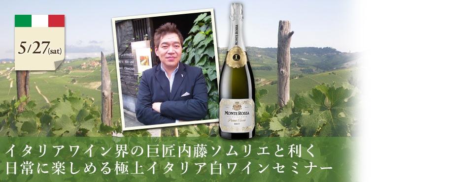 イタリアワイン界の巨匠内藤ソムリエと利く日常に楽しめる極上イタリア白ワインセミナー
