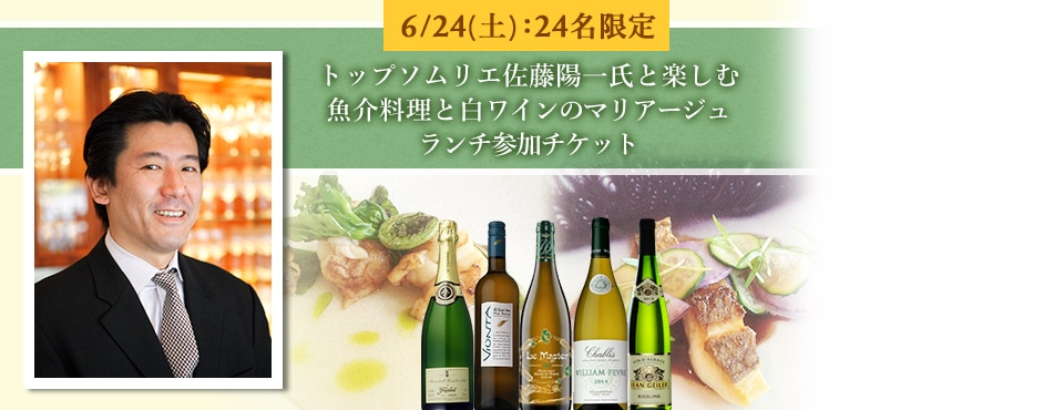 6/24(土):24名限定 トップソムリエ佐藤陽一氏と楽しむ魚介料理と白ワインのマリアージュランチ参加チケット