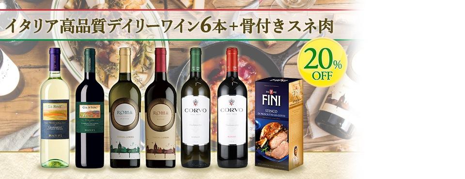 イタリア高品質デイリーワイン6本+骨付きスネ肉 20%OFF