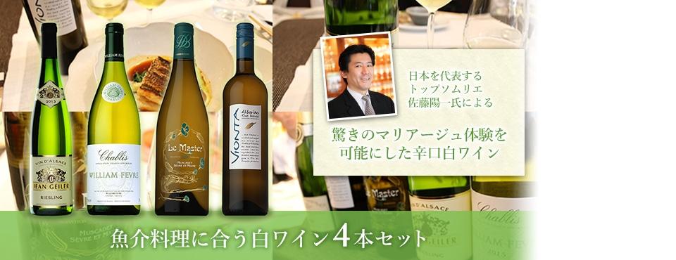 魚料理に合う白ワイン4本セット