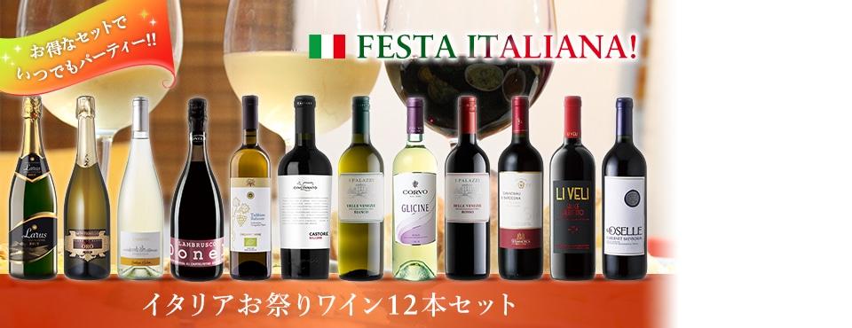 イタリアお祭りワイン12本セット