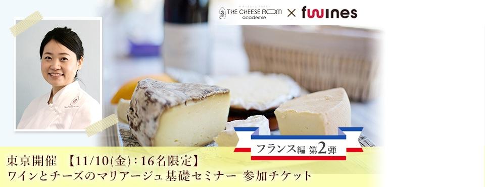 東京開催【11/10(金):16名限定】 ワインとチーズのマリアージュ基礎セミナー【フランス編 第2弾】参加チケット