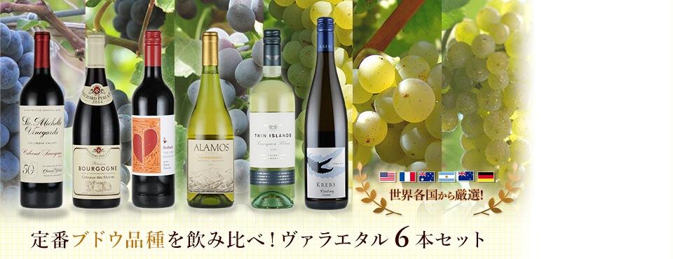 定番ブドウ品種を飲み比べ!ヴァラエタル6本セット