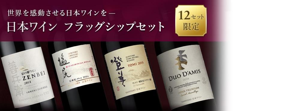 世界を感動させる日本ワインを-日本ワインフラッグシップセット