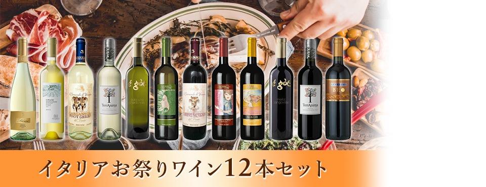 イタリアお祭りワイン12本