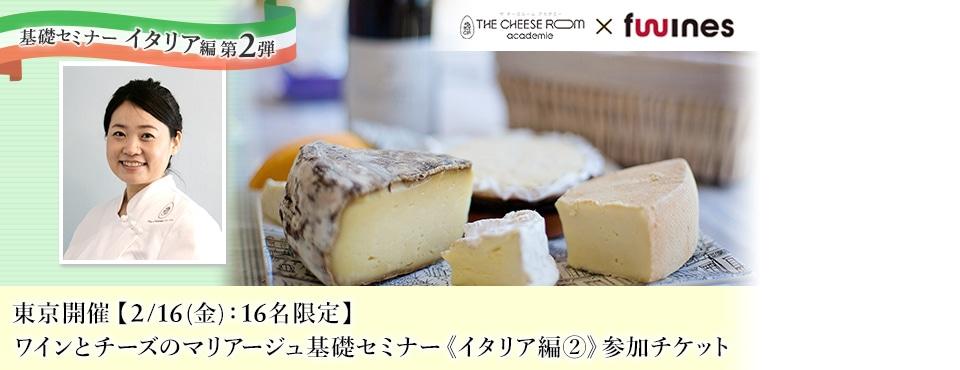 東京開催【2/16(金):16名限定】 ワインとチーズのマリアージュ基礎セミナー《イタリア編�》参加チケット