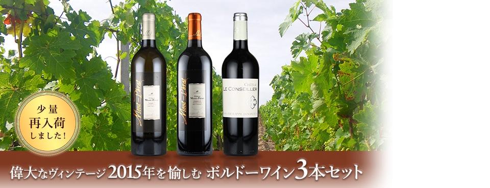 偉大なヴィンテージ 2015年を愉しむボルドーワイン3本セット