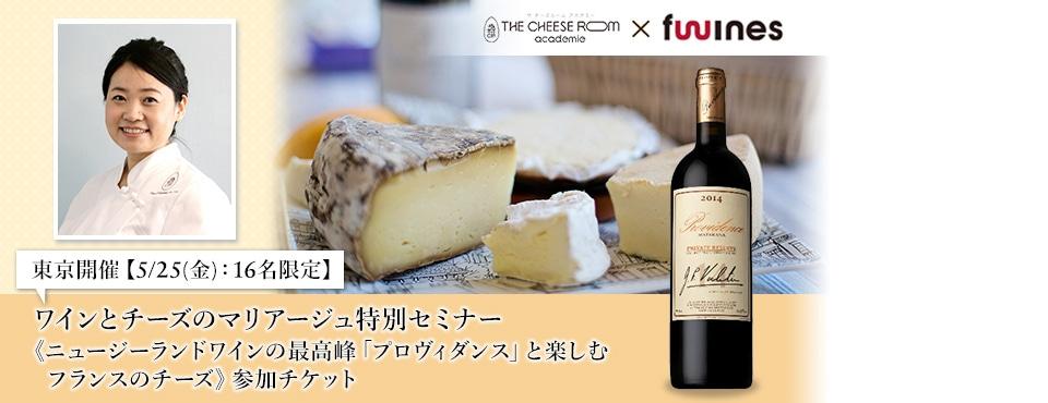 東京開催【5/25(金):16名限定】ワインとチーズのマリアージュ特別セミナー《ニュージーランドワインの最高峰「プロヴィダンス」と楽しむフランスのチーズ》参加チケット