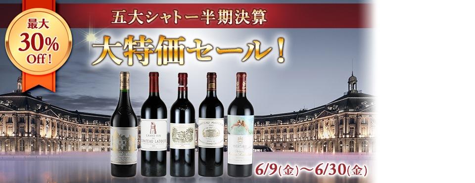 五大シャトー半期決算大特価セール!最大30%off! 6/9(金)〜6/30(金)
