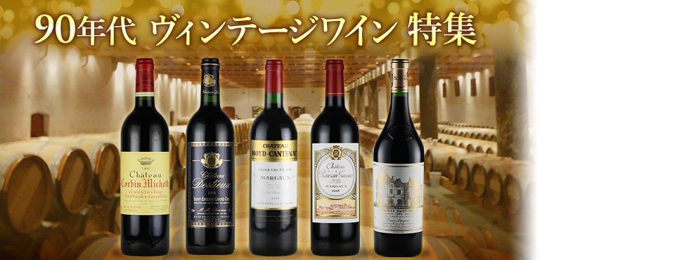 90年代ヴィンテージワイン特集