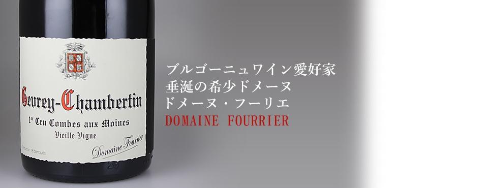 ブルゴーニュワイン愛好家 垂涎の希少ドメーヌ ドメーヌ・フーリエ