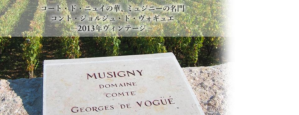 コート・ド・ニュイの華、ミュジニーの名門 コント・ジョルジュ・ド・ヴォギュエ 2013年ヴィンテージ