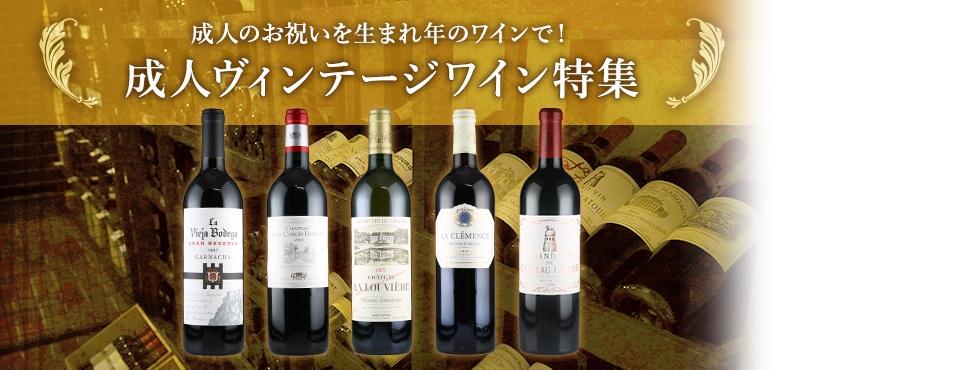 成人のお祝いを生まれ年のワインで!成人ヴィンテージワイン特集