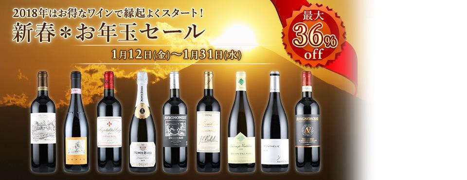 2018年はお得なワインで縁起よくスタート!新春お年玉セール