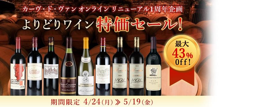 よりどりワイン特価セール!