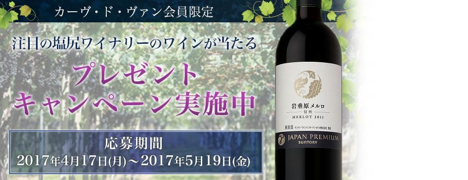 注目の塩尻ワイナリーのワインが当たるプレゼントキャンペーン実施中